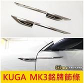 FORD福特【KUGA MK3銘牌飾條】葉子板飾條 2020-2021年 新KUGA