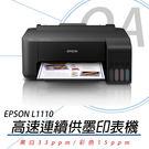 【高士資訊】EPSON L1110 高速 單功 連續供墨 印表機 + 原廠墨水組 T00V
