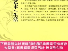 簡體書-十日到貨 R3Y【插花花材與應用 FLOWER ARRANGEMENT MATERIAL AND APPLICATIO...