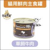 :貓點點寵舖:汪喵星球〔98%FANTASTIC,貓鮮肉主食罐,草飼牛肉,165g〕88元-單罐賣場