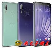 =南屯手機王=HTC U19e 虹膜辨識  OLED螢幕  6GB/128GB  宅配免運費