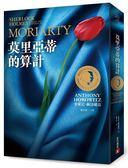 莫里亞蒂的算計【新福爾摩斯系列.燙金平裝版】
