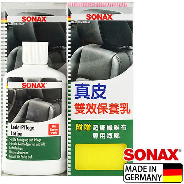 【旭益汽車百貨】SONAX 舒亮 真皮雙效保養乳