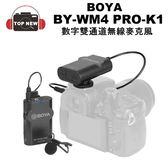 (預購10/25)BOYA 博雅 無線麥克風 BY-WM4 PRO-K1 無線麥克風 接收+發射 適用相機手機攝影機電腦公司貨