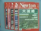 【書寶二手書T2/雜誌期刊_RHD】牛頓_202~208期間_共5本合售_大滅絕等