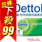 Dettol 滴露 松木經典抗菌香皂 105g 洗手皂 沐浴皂 肥皂【YES 美妝】