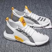男鞋2020夏季透氣飛織鞋男士運動休閒網面鞋潮流網眼百搭潮鞋子男 貝芙莉 熱賣