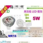 【LED 燈泡】MR16 LED 5W HighPower 高亮度白光暖白光附 變壓器精省 品