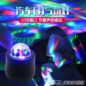 汽車led裝飾燈車內DJ燈改裝七彩爆閃燈氛圍燈車載聲控音樂節奏燈  潮流時