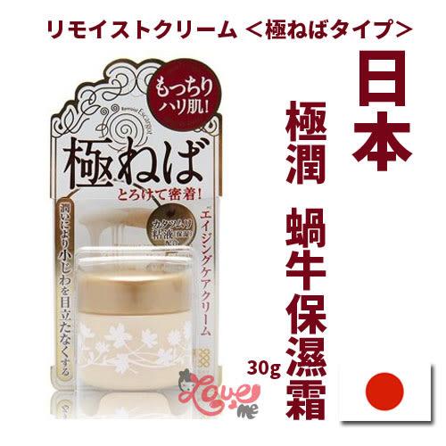 日本明色 蝸牛保濕乳霜 30g 極潤效果 乾燥肌膚 好幫手 送禮首選