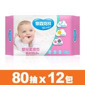 【奈森克林】嬰兒護膚柔濕巾/濕紙巾 80張x12包