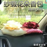 車載香包汽車香薰擺件干花香薰花朵女士汽車去味用品凈化空氣 QG2908『樂愛居家館』