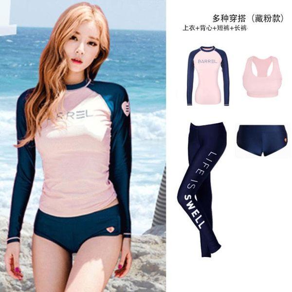 萬聖節狂歡 韓國BREREL潛水服女分體泳衣套裝防曬長袖浮潛服速干沖浪水母衣裝 桃園百貨