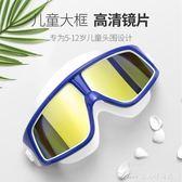 兒童泳鏡 高清防霧專業防水大框男童女童游泳眼鏡裝備5-12歲 艾美時尚衣櫥