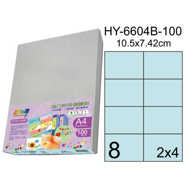 彩之舞 HY-6604B-100、HY-6604G-100、HY-6604H-100、HY-6604P-100、HY-6604Y-100 進口彩色標籤紙-100張入 / 盒