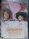 挖寶二手片-J03-019-正版DVD*韓片【幼齒老婆】-金來沅*文瑾瑩