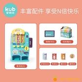 兒童飲料自動販賣售貨機投幣音樂禮物2歲男女孩過家家玩具【小橘子】