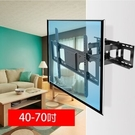 【海洋視界EVERSUN AW-L60A】 (40-70吋)搖臂功能液晶電視架 仰角可調 電視掛架