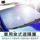 車用傘式遮陽簾 擋風玻璃遮陽簾 防曬隔熱...