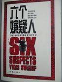 【書寶二手書T5/翻譯小說_HJW】六個嫌疑人_維卡斯‧斯瓦魯普_簡體書