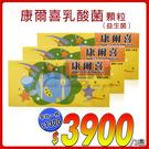 【超值囤貨組】葡萄王 康爾喜乳酸菌 顆粒 (益生菌) x3盒 (90條/盒) *Miaki*