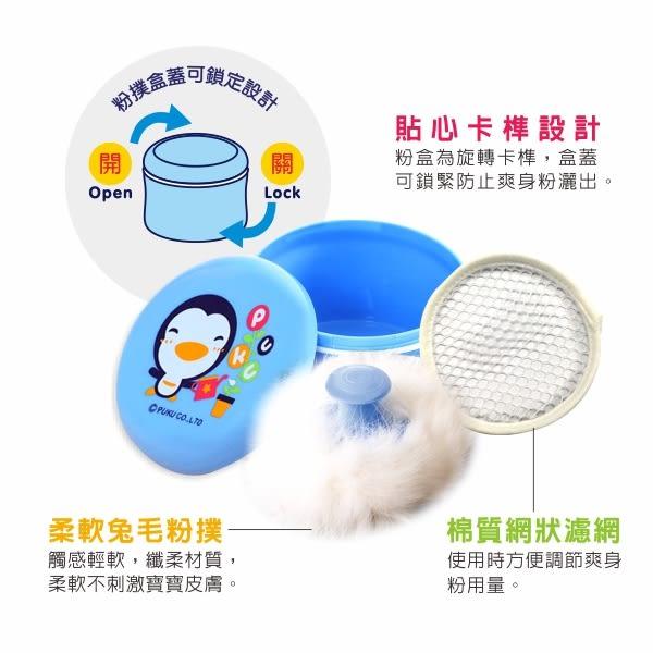【奇買親子購物網】PUKU兔毛粉撲盒
