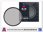 【0利率,免運費】德國 B+W XS-Pro HTC KSM CPL MRC nano 72mm 高透光 超薄框 凱氏偏光鏡(公司貨)