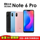 紅米Note 6 Pro 4G/64G 6.26吋 八核心 智慧型手機 24期0利率 免運費