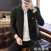 男士開衫毛衣青年休閒拉鏈衫秋冬時尚針織衫潮流外穿線衣薄款外套 時尚潮流