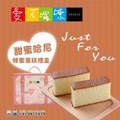 愛不囉嗦.甜蜜哈尼蜂蜜蛋糕禮盒*預購*﹍愛食網