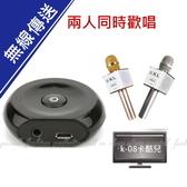 【HA301】K08藍芽麥克風發射器(免運) 可連接兩台無線藍牙麥克風 KTV藍芽麥克風連接器★EZGO商城★