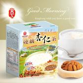 【京工】減糖蓮藕杏仁茶(3入)