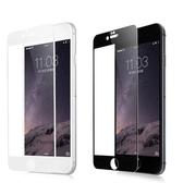 ~全膠滿版~蘋果 Apple iPhone 7 4.7吋/iPhone 7 Plus 5.5吋 9H 手機螢幕鋼化玻璃保護貼 減少藍光 霧面 3D曲面