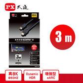 PX 大通 真8K HDMI 2.1 3米 超高速 超高解析 HD2-3X