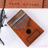 拇指琴 手撥琴 樂器 彈奏 初學者 生日禮物 DR20330【Rose中大尺碼】
