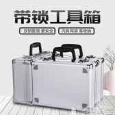保險箱 文件箱家用小號整理箱證件收納手提箱子防潮帶鎖鋁合金工具箱JD 寶貝計畫