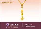 ☆元大鑽石銀樓☆【送情人最推薦】J code真愛密碼『許願星喜悅』黃金項鍊