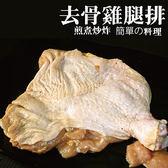 ☆ 生鮮去骨雞腿排 ☆ 550g/咖哩/排餐/煎煮炒炸【陸霸王】