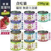*WANG*【單罐】德國Granatapet葛蕾特《貪吃貓無穀主食罐》200g/罐 十種口味可選 貓用主食罐