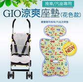 韓國 GIO ICE SEAT 超透氣涼爽座墊(花色款)涼墊A型(褲型)/B型 (裙型)[衛立兒生活館]