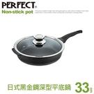 日式黑金鋼深型平底鍋-33cm附蓋《PE...