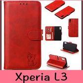 【萌萌噠】SONY Xperia L3 (5.7吋) 可愛卡通 開心貓保護殼 全包軟殼 可插卡支架 側翻皮套 手機殼
