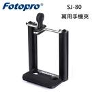 FOTOPRO 富圖寶 SJ-80 萬用手機夾 方便多功能 (湧蓮公司貨)