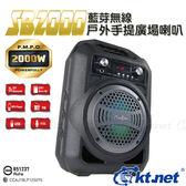 全新品 KTNET SB2000 藍芽無線戶外手提廣場喇叭 - 黑 SKU201801 / KTSKBT2000BK