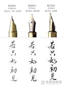 英雄鋼筆練字學生用鋼筆禮盒裝可替換墨囊鋼筆成人辦公男士 快意購物網