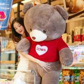 泰迪熊公仔大熊毛絨玩具女生抱抱熊布娃娃熊貓抱枕生日禮物送女友yi【販衣小築】