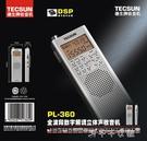 德生收音機PL-360便攜式多波段數字解調收音機 千千女鞋