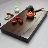 茶盤 茶盤整塊黑檀木茶盤實木茶台長方形原木家用茶海大號排水簡約功夫茶具