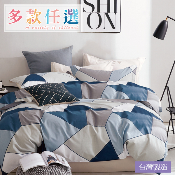Artis台灣製  床包被套 四件組 雪紡棉磨毛加工處理 親膚柔軟(任尺寸同價)合版