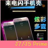【萌萌噠】三星 Galaxy J7/J5 Prime 創意個性來電閃保護殼 炫彩透明空壓殼 超薄全包防摔 手機殼 外殼